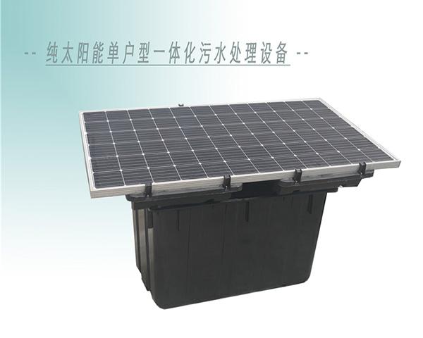 纯太阳能单户型一体化污水处理设备